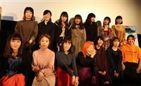 【クリップボード】若手女性監督に熱視線 15人でオムニバス「21世紀の女の子」