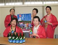 """【インターン新聞から】""""幻の酒米""""使った奈良の新地酒「大和の露」 女将らがPR"""