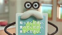 「福島の今」伝えるCM 風評払拭へ復興庁が初の試み