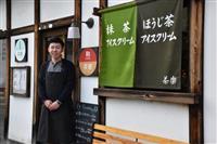 【しずおか~このひと~】茶問屋「山梨商店」専務・山梨裕介さん(32)