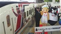 「いだてん」新幹線が発車 JR九州、博多駅で式典