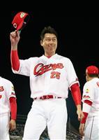 広島が3月16日に新井貴浩氏の引退式典
