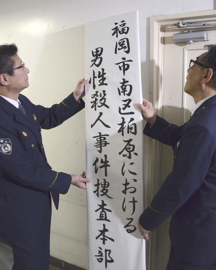 アパート遺体は殺人と断定 福岡 - 産経ニュース