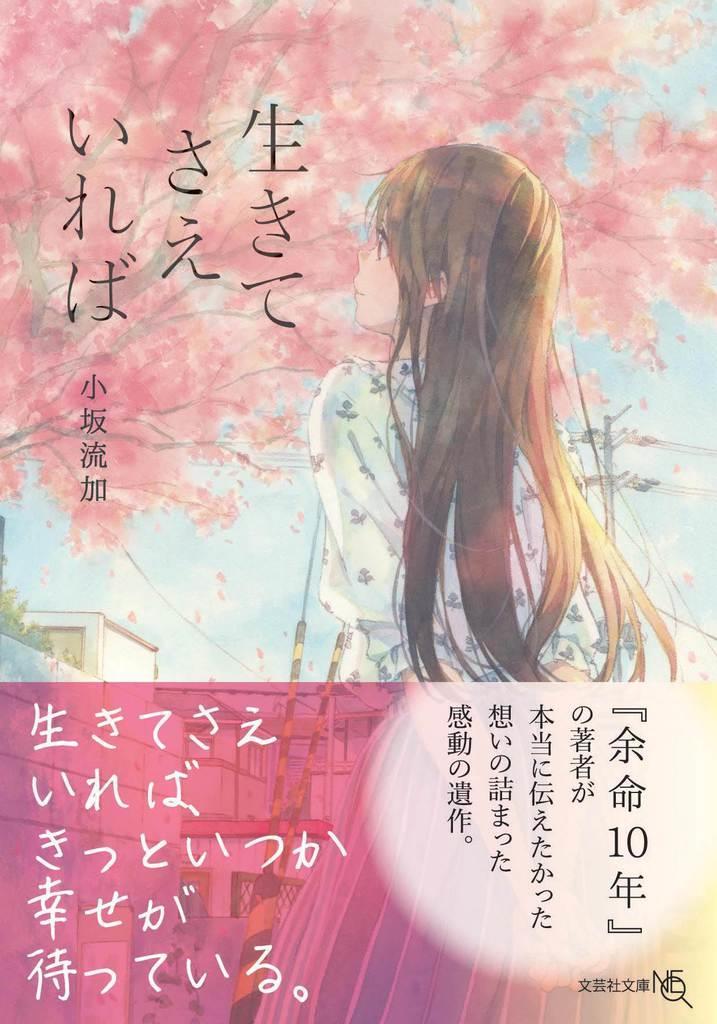 小説 人気 恋愛