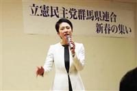 蓮舫氏「子供一人の命を守れない国は何なのか」 群馬で講演