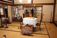 【大人の遠足】栃木・那須塩原「天皇の間記念公園」 皇室ゆかりの地 今も親しみ深く