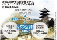 パナソニック京都発 伝統と斬新さでデザインの新価値提案 技術主導を脱却