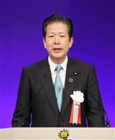 【自民党大会】公明・山口那津男代表 統一選、参院選の勝利期す