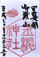 【御朱印巡り】甲府・金櫻(かなざくら)神社 2000年の歴史…水晶の印章「触ると御利益…