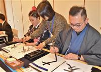 日本の正月文化体験 猿沢インで外国人観光客対象イベント