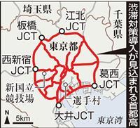 五輪渋滞、立ちはだかる首都高 値上げ案に反発の声