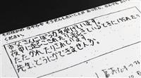 【目線~読者から】小4女児死亡事件 「虐待死の厳罰化を」(1月31日~2月6日)