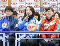 12日からカーリング日本選手権 藤沢五月「わくわく大きい」