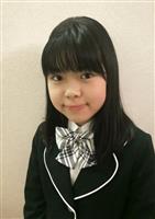 12歳上野梨紗さん、囲碁プロ棋士決定 女性の年少3番目