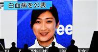 池江璃花子選手の白血病、若年層がんの1位 完治には骨髄移植