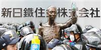 政府が韓国政府に徴用工判決めぐる2国間協議を督促