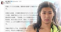 池江璃花子選手が白血病を公表 「信じられず混乱」