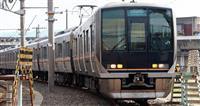 【動画あり】おおさか東線試乗会開催 JR西日本