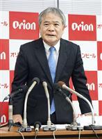 【経済インサイド】「オリオン買収」への沖縄県民感情に配慮 TOBの舞台裏