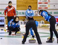 ロコ・ソラーレ白星先行 カーリング日本選手権