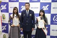 横浜で「サギなくそう」 乃木坂46、小学生に呼びかけ