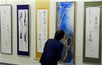 桜木町で神奈川県代表書家展始まる