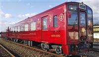 平成筑豊鉄道「ことこと列車」 田園風景映る深紅色の車体