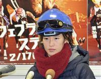 GI初の女性騎手、藤田菜七子「勝つイメージしている」