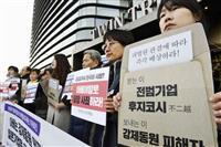元徴用工への賠償求め集会 ソウルの日本大使館前で