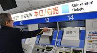 新幹線の券売機使用できず システム改修で不具合か JR各社で影響