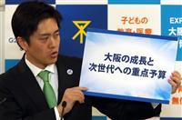 「成長へ」大阪市長、任期最後の集大成予算