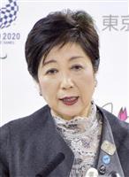 【東京五輪】開閉会式予算増 知事「上限決め、都民の納得を」