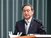 菅義偉長官「正当な活動保護へ関係企業と連携」 徴用工訴訟の資産売却手続きで