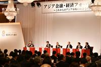 東南アジア進出企業が意見交換 西日本シティ銀が講演会