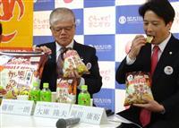 加古川かつめしがポテチに カルビーが来月4日から販売