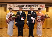 福島県民の警察官表彰式 加勢和敏警部補、梅津浩治巡査部長に栄誉「今後も職務に邁進」