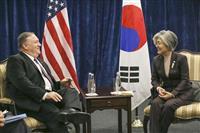 ポンペオ米国務長官、韓国外相と会談