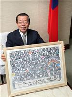 【隣人たち】日台に生まれた「善の循環」 台湾駐日代表・謝長廷氏
