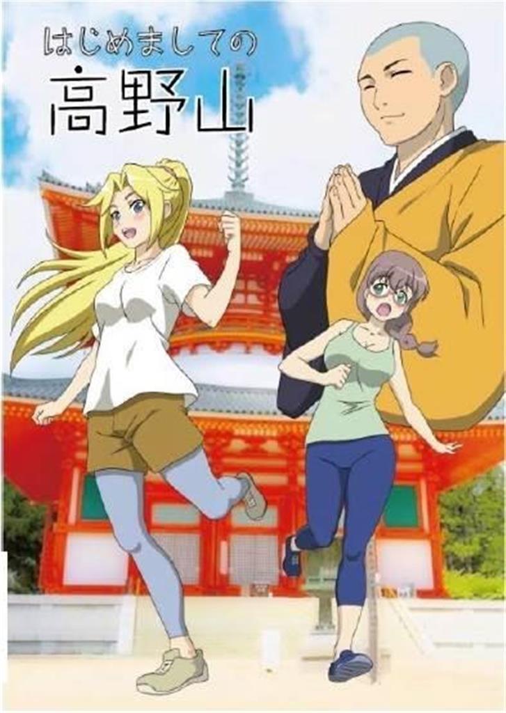 アニメで高野山PR 大阪の専門学校生ら制作 声優に中島由貴さ…