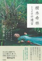 【話題の本】『樹木希林120の遺言』(樹木希林著) 平易でも、深い人生哲学の数々