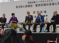 豊洲市場で小池知事と海老蔵さんがトークショー