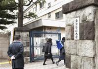 東京医大が合格発表 一般入試とセンター利用型