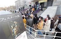 【動画あり】フェルメール大阪展が開幕 東京展には出品されていなかった「恋文」も