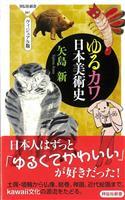 【気になる!】新書 『ゆるカワ日本美術史』