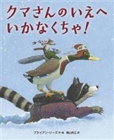 【児童書】『クマさんのいえへ いかなくちゃ!』