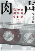 【書評】『肉声 宮崎勤30年目の取調室』安永英樹著