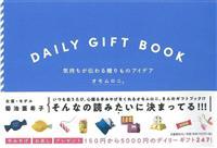 【書評】『DAILY GIFT BOOK』オモムロニ。著