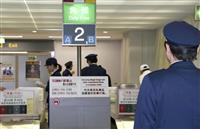 金塊密輸…狙われる宮崎など地方空港 LCC増便で検査手薄