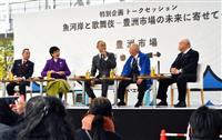 「豊洲の食文化200年続け」 知事と市川海老蔵さんらトークショー