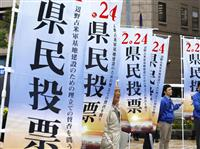 辺野古「反対」投じる67% 大多数が結果尊重要請 沖縄県民投票の世論調査